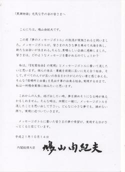 鳩山_1~1.JPG